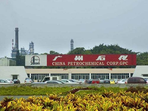 广州石化分公司