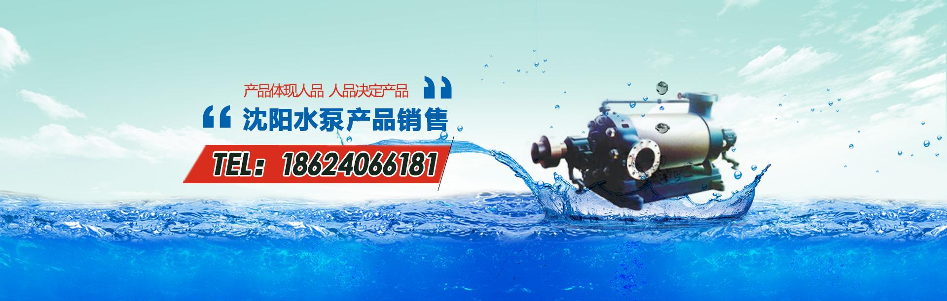 沈阳水泵厂家